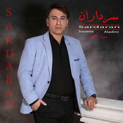 دانلود آهنگ جدید سورنا علادینی بنام سرداران