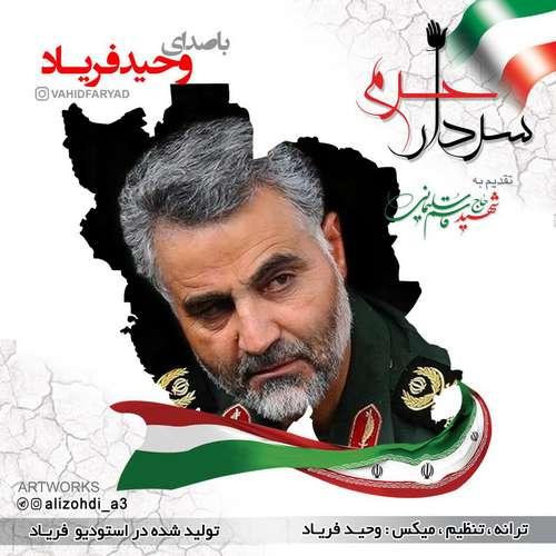 دانلود آهنگ جدید وحید فریاد بنام سردار حرم