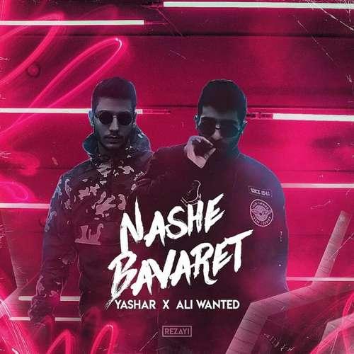 دانلود آهنگ جدید یاشار و علی وانتد بنام نشه باورت