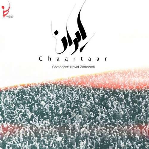 download 13 - دانلود آهنگ جدید چارتار بنام ایران