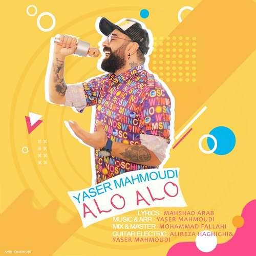 دانلود آهنگ جدید یاسر محمودی بنام الو الو