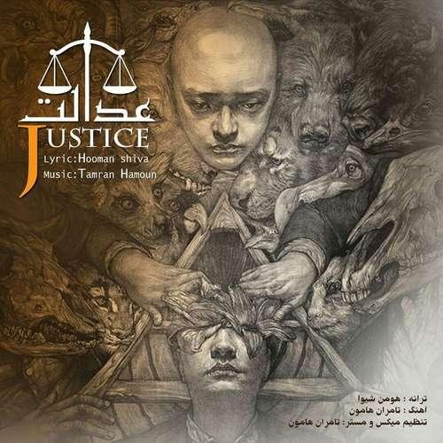 دانلود آهنگ جدید تامران هامون بنام عدالت
