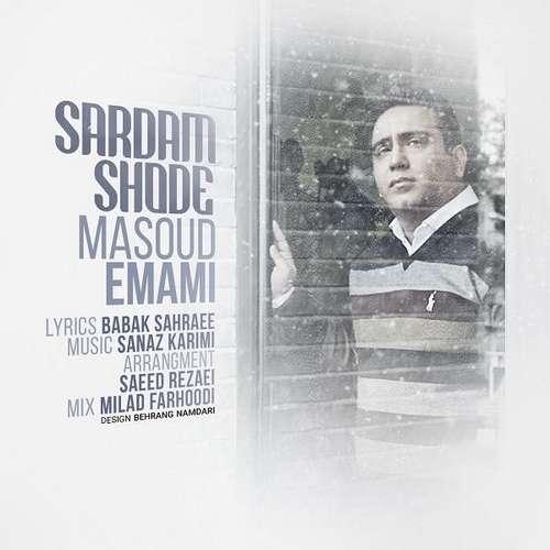 download 27 - دانلود آهنگ جدید مسعود امامی بنام سردم شده