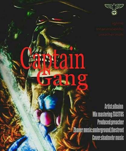 ایمان آلباین کاپیتان گنگ