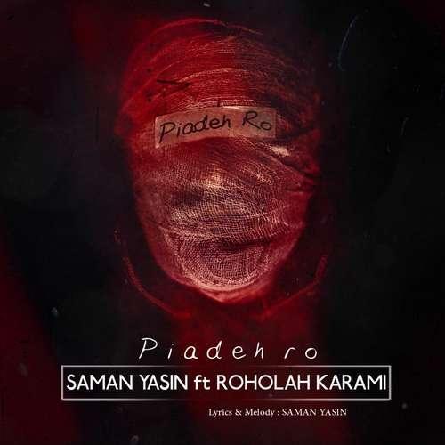 دانلود آهنگ جدید سامان یاسین و روح الله کرمی بنام پیاده رو