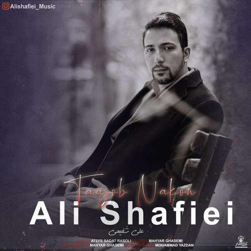 دانلود آهنگ جدید علی شفیعی به نام تعجب نکن