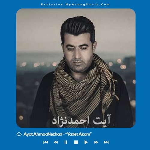 Ayat AhmadNezhad - دانلود آهنگ کردی جدید آیت احمدنژاد بنام یادت ئه که م