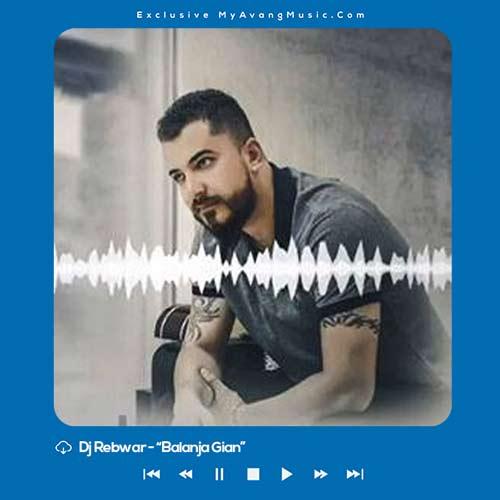 Dj Rebwar - دانلود آهنگ کردی جدید دی جی ریبوار  بنام به له نجه گیان