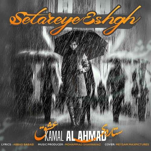 Kamal Al Ahmad Setareye Eshgh - دانلود آهنگ جدید کمال آل احمد به نام ستاره عشق