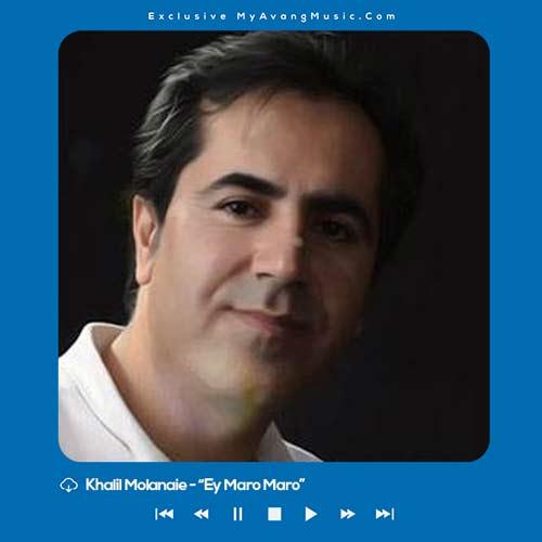 Khalil Molanaie - دانلود آهنگ کردی جدید خلیل مولانایی بنام ئای مه رو مه رو