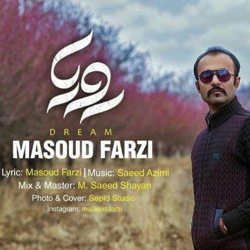 دانلود آهنگ جدید مسعود فرزی به نام رویا