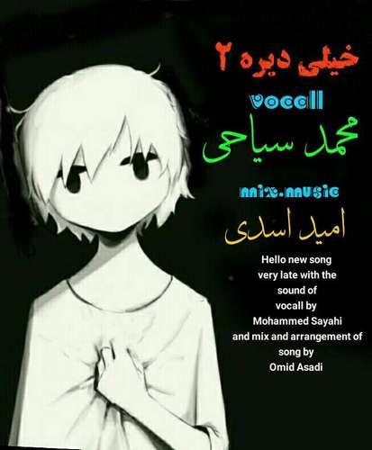 دانلود آهنگ جدید محمد سیاحی به نام خیلی دیره ۲