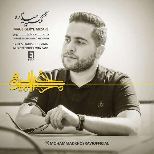 دانلود آهنگ جدید محمد خسروی به نام مگه گریه میزاره