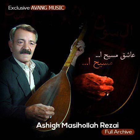 دانلود تمام آهنگ های اجرا شده توسط عاشیق مسیح الله رضایی
