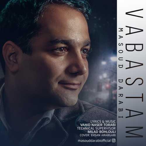 دانلود آهنگ جدید مسعود دارابی به نام وابستم