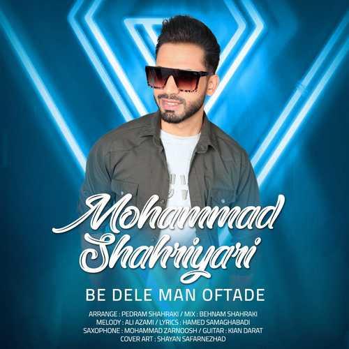 دانلود آهنگ جدید محمد شهریاری به نام به دل من افتاده