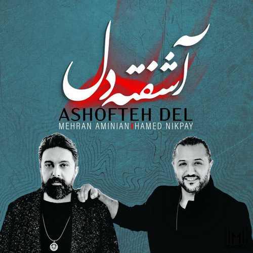 Hamed Nikpay Ft Mehran Aminian –  Ashofteh Del - دانلود آهنگ جدید حامد نیک پی به نام آشفته دل