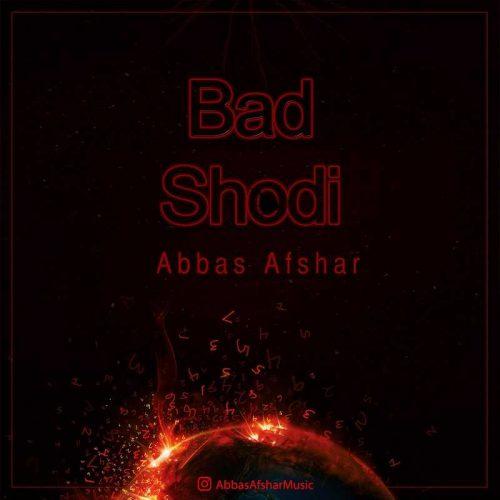دانلود آهنگ جدید عباس افشار به نام بد شدی