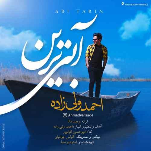 دانلود آهنگ جدید احمد ولی زاده به نام آبی ترین