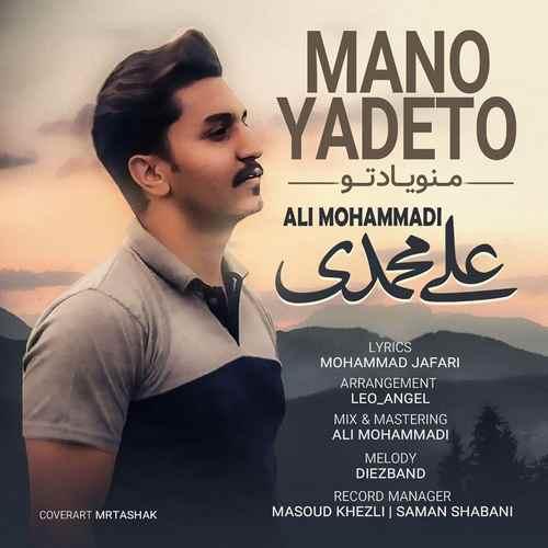 دانلود آهنگ جدید علی محمدی به نام منو یاد تو