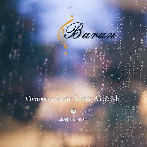دانلود آهنگ جدید علی سپاهی به نام باران