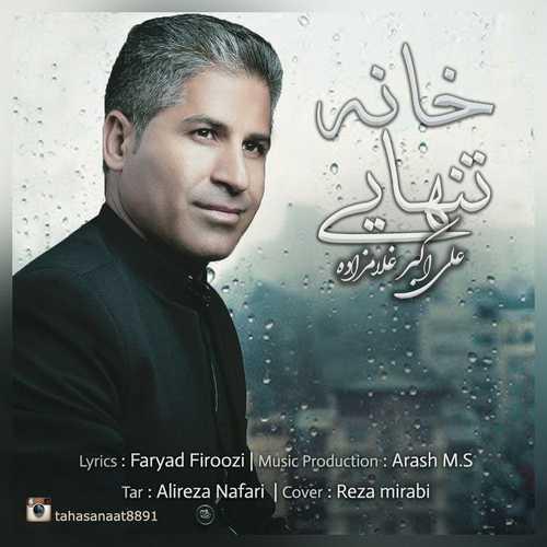 دانلود آهنگ جدید علی اکبر غلامزاده به نام خانه تنهایی
