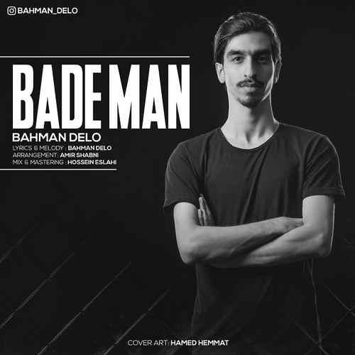 دانلود آهنگ جدید بهمن دلو به نام بعد من