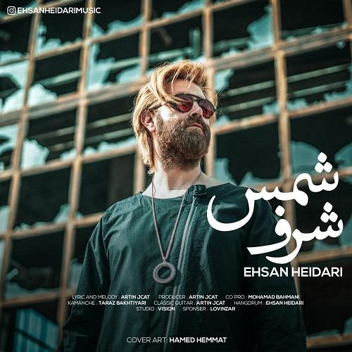 Ehsan Heidari – Sharafe Shams