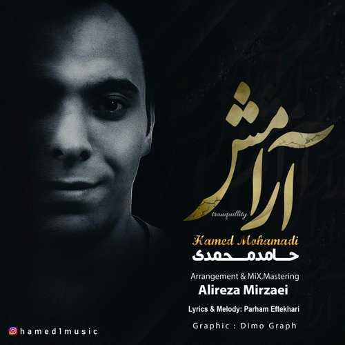 دانلود آهنگ جدید حامد محمدی به نام آرامش