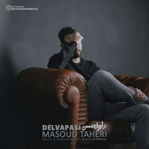 دانلود آهنگ جدید مسعود طاهری به نام دلواپسی