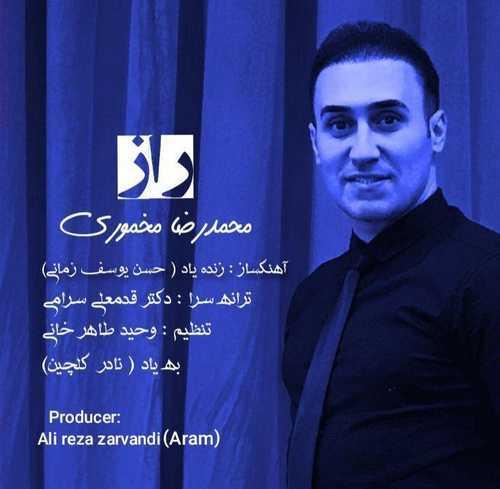 دانلود آهنگ جدید محمدرضا مخموری به نام راز