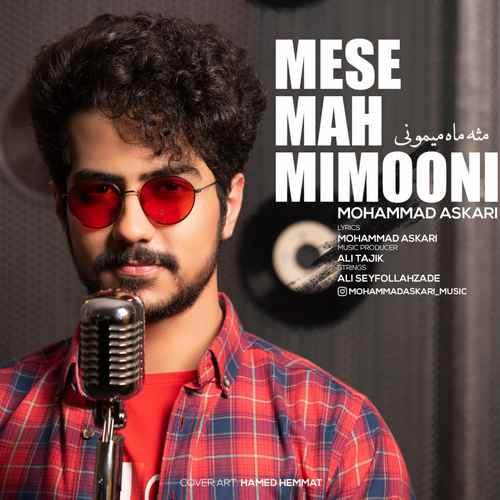 دانلود آهنگ جدید محمد عسکری به نام مثه ماه میمونی