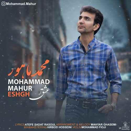 دانلود آهنگ جدید محمد ماهور به نام عشق