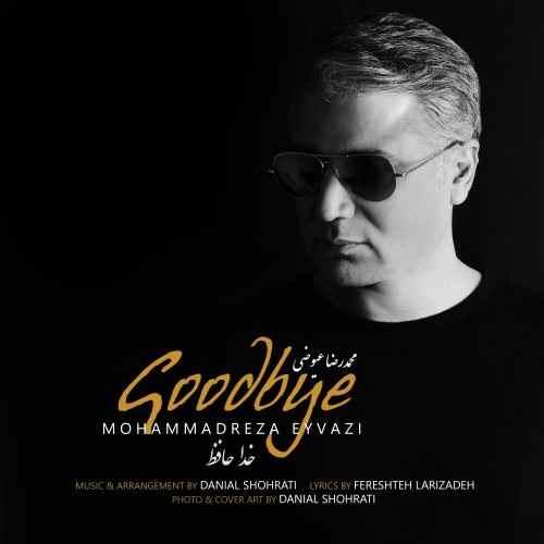 دانلود آهنگ جدید محمدرضا عیوضی به نام خداحافظ