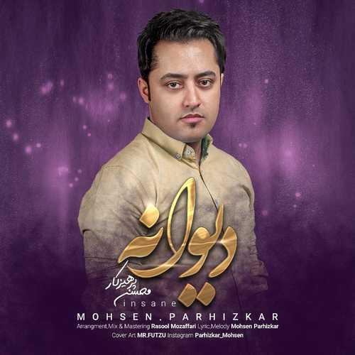 دانلود آهنگ جدید محسن پرهیزکار به نام دیوانه