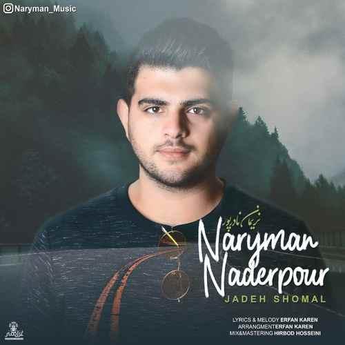 دانلود آهنگ جدید نریمان نادرپور به نام جاده شمال