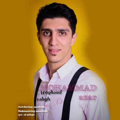دانلود آهنگ جدید محمد آذر به نام مقصد عشق