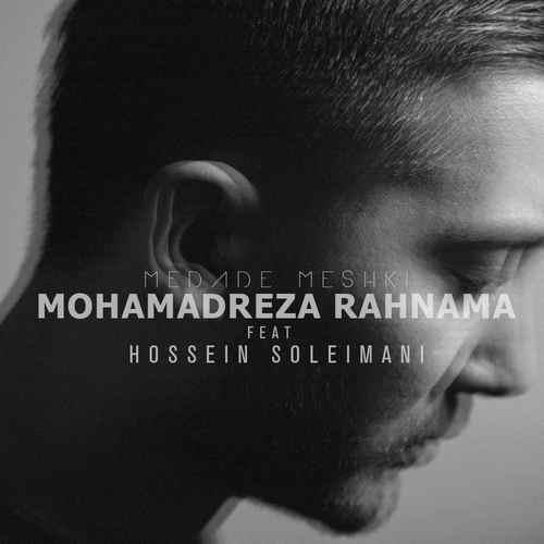 دانلود آهنگ جدید محمدرضا رهنما و حسین سلیمانی به نام مداد مشکی