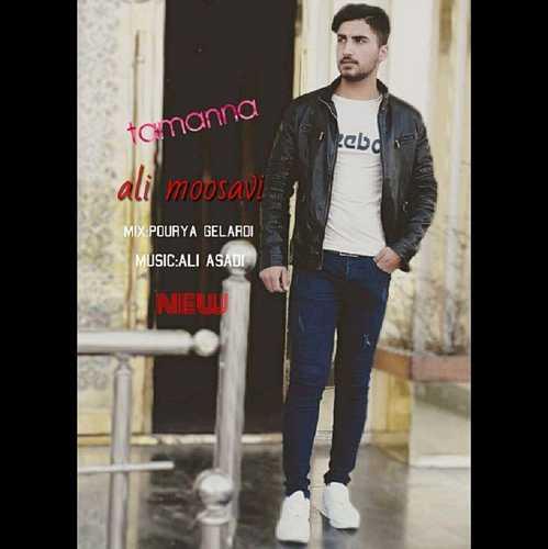 دانلود آهنگ جدید علی موسوی به نام تمنا
