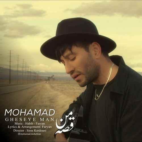 دانلود آهنگ جدید محمد محبیان به نام قصه ی من
