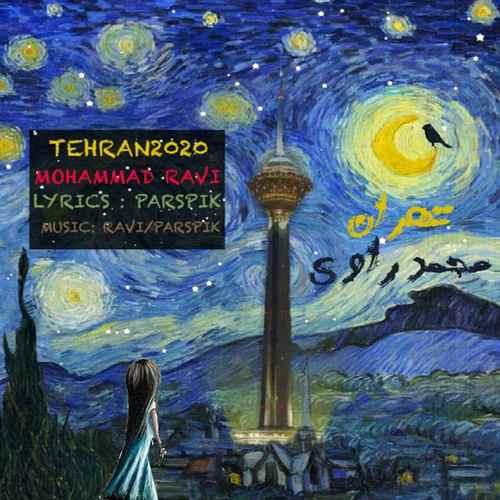 دانلود آهنگ جدید محمد راوی به نام تهران ۲۰۲۰