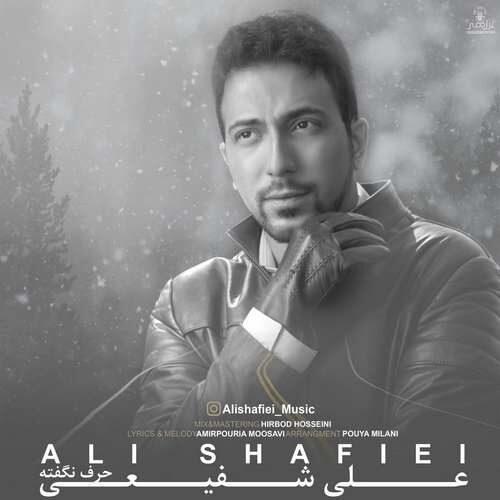 دانلود آهنگ جدید علی شفیعی به نام حرف نگفته