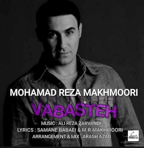 دانلود آهنگ جدید محمدرضا مخموری به نام وابسته