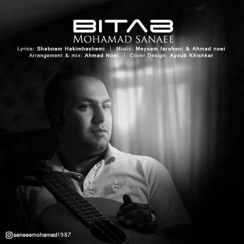 دانلود آهنگ جدید محمد سنایی به نام بی تاب