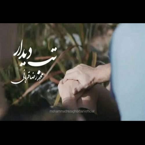 دانلود موزیک ویدیو جدید محمدرضا قربانی بنام تب دیدار