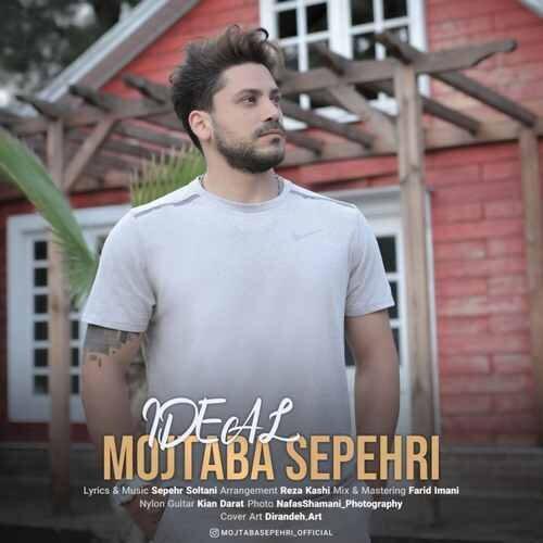 دانلود آهنگ جدید مجتبی سپهری به نام ایده ال
