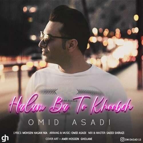 دانلود آهنگ جدید امید اسدی به نام حالم با تو خوبه