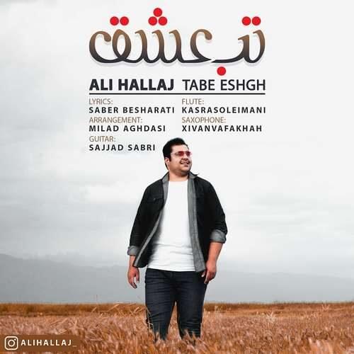 دانلود آهنگ جدید علی حلاج به نام تب عشق