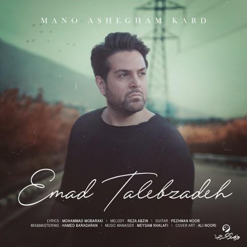 دانلود موزیک ویدیو جدید عماد طالب زاده بنام منو عاشقم کرد