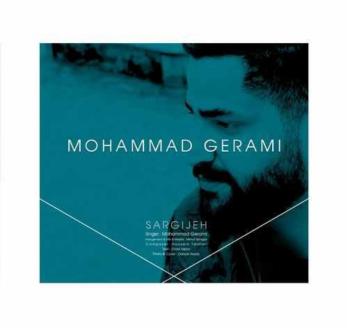 دانلود آهنگ جدید محمد گرامی به نام سرگیجه